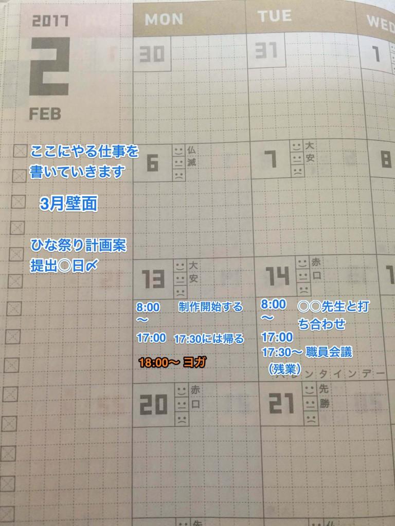 保育士のスケジュール月間の例