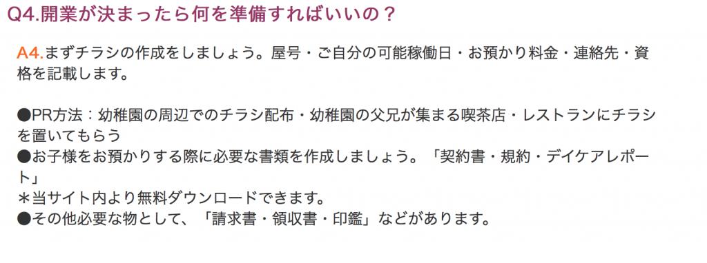 By: 日本チャイルドマインディング&エデュケア協会