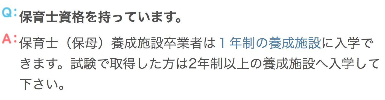 日本介護福祉士養成施設協会